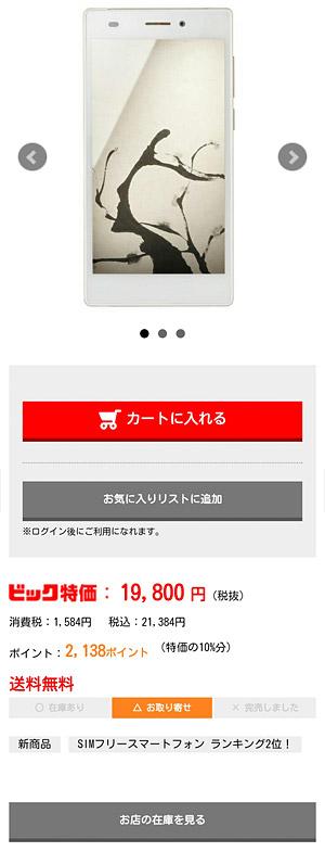 FREETEL MIYABI(雅) ビックカメラ商品ページ
