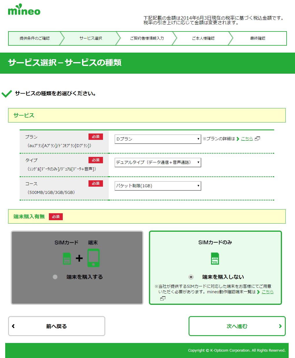 mineo申し込み方法 サービス選択