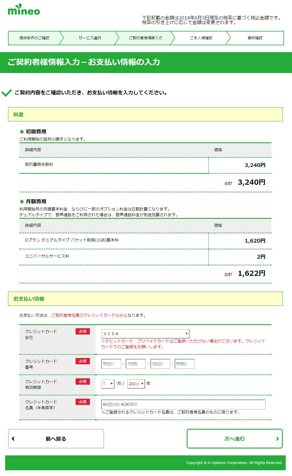 mineo申し込み方法 支払い情報の入力
