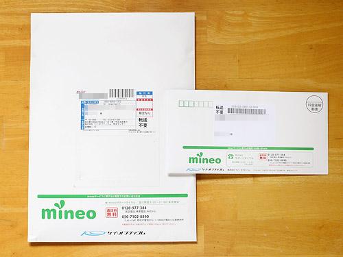 mimneo SIMカードと契約内容通知書 到着