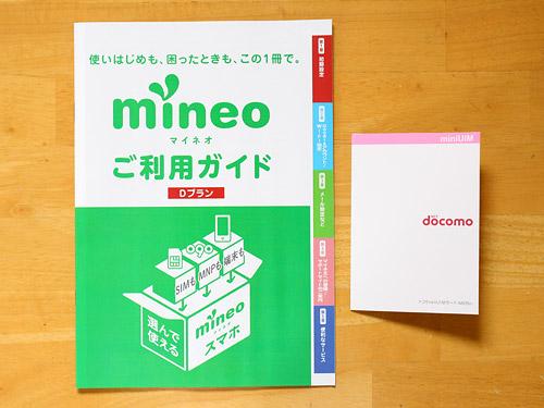 mineo ご利用ガイドとSIM