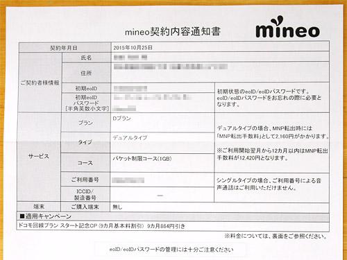 mineo 契約内容通知書