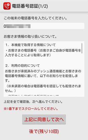 楽天でんわ申し込み方法 電話番号認証(SMS)1/2