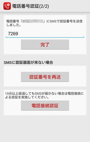楽天でんわ申し込み方法 電話番号認証(SMS)2/2