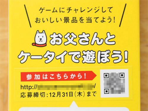 ソフトバンク プリッツ 「お父さんとケータイで遊ぼう!」ゲーム