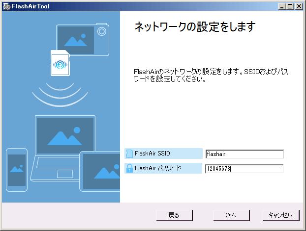 FlashAir設定ソフトウェア ネットワークの設定