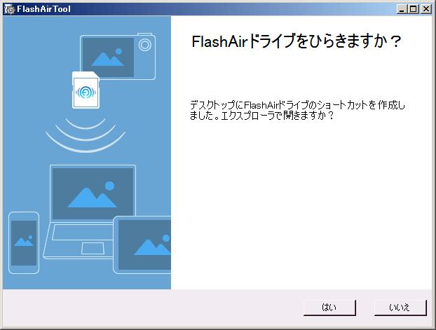 FlashAir設定ソフトウェア FlashAirドライブを開く