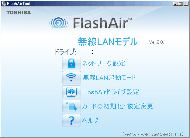 FlashAir設定ソフトウェア メニュー