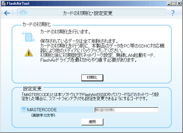 FlashAir設定ソフトウェア カードの初期化・設定変更