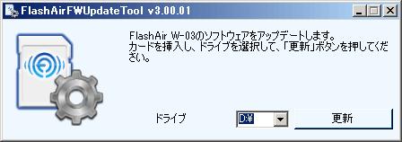 FlashAirソフトウェア更新ツール ドライブ選択