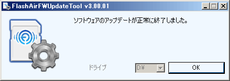 FlashAirソフトウェア更新ツール ソフトウェアアップデート完了