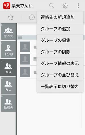 楽天でんわアプリ 連絡先 設定