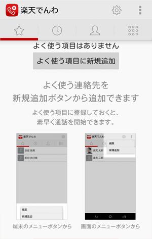 楽天でんわアプリ よく使う項目に新規追加