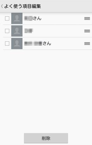 楽天でんわアプリ よく使う項目 並び替え・削除