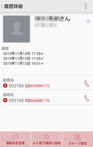 楽天でんわアプリ 履歴詳細