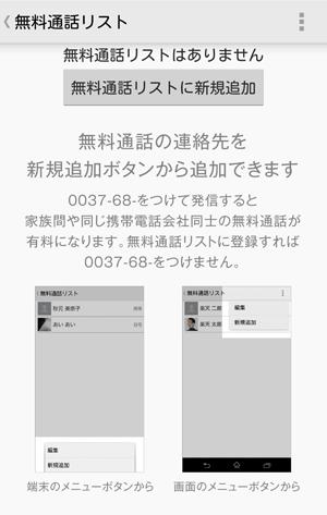 楽天でんわアプリ 無料通話リストに新規追加