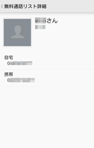 楽天でんわアプリ 無料通話リスト詳細