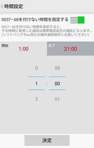 楽天でんわアプリ 無料通話リスト 時間設定