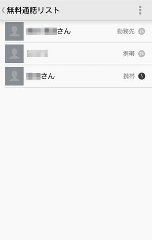 楽天でんわアプリ 無料通話リスト 一覧