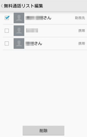 楽天でんわアプリ 無料通話リスト 編集・削除