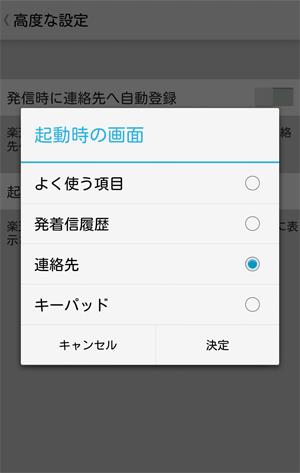 楽天でんわアプリ 起動時の画面設定