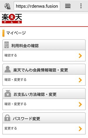 楽天でんわアプリ マイページ