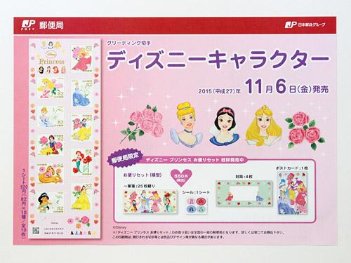 グリーティング切手 ディズニーキャラクター ディズニープリンセス 発行案内