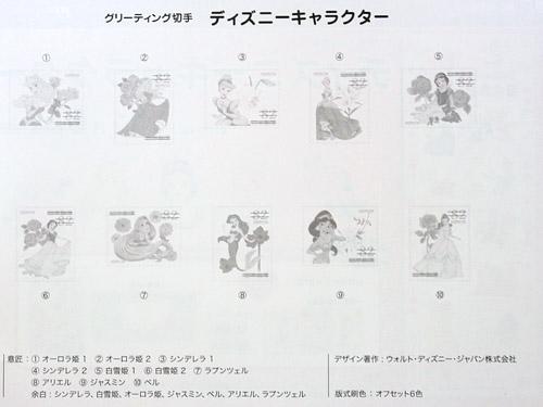 グリーティング切手 ディズニーキャラクター ディズニープリンセス 発行案内 裏