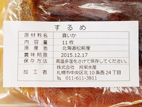 楽天『どさんこ旬情報』 無添加するめ 北海道松前産