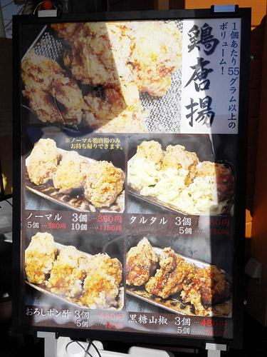 『満開屋 芝東店(川口伊刈)』 鶏唐揚メニュー