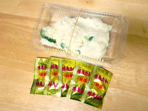 蕨『肉の青木』 ポテトサラダとたれ