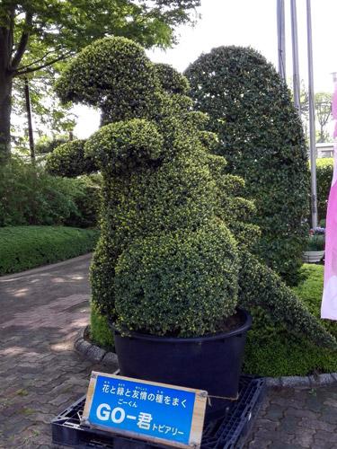 川口市立グリーンセンター 怪獣の盆栽