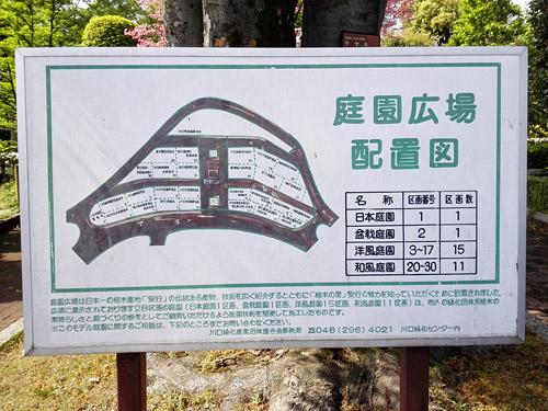 川口市立グリーンセンター モデル庭園配置図