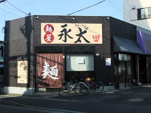 蕨『麺屋 永太』2周年