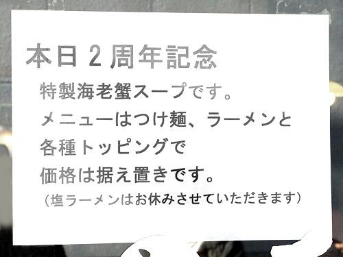蕨『麺屋 永太』2周年記念 貼り紙