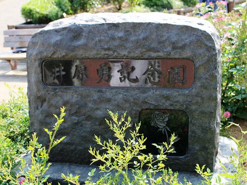 与野公園バラ園 井原勇記念園 石碑