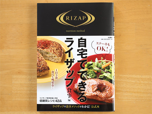 『自宅でできるライザップ 食事編』表紙