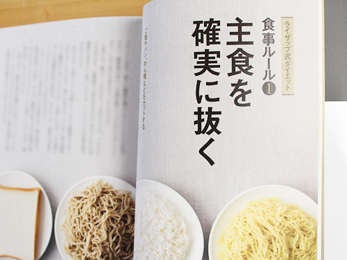 『自宅でできるライザップ ライザップ 食事編』内容 ライザップ式ダイエット ルール