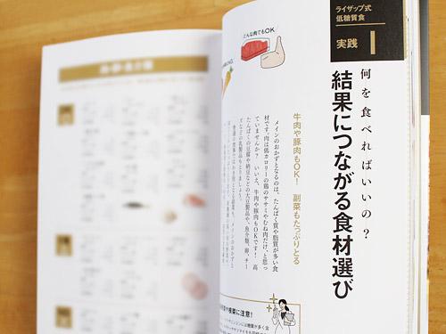 『自宅でできるライザップ ライザップ 食事編』内容 低糖質ダイエット 食材選び