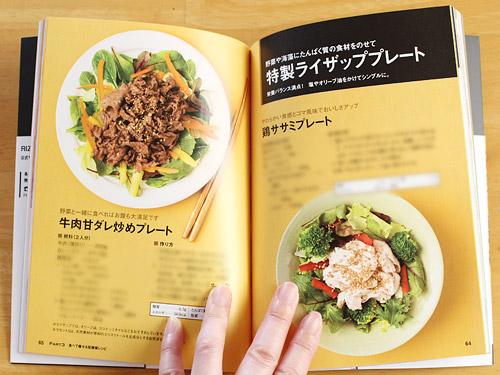 『自宅でできるライザップ ライザップ 食事編』内容 低糖質レシピ 特製ライザッププレート