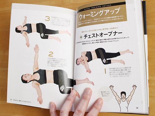 『自宅でできるライザップ 運動編』内容 筋トレ・エクササイズ ウォーミングアップ