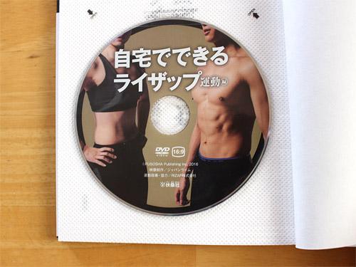 『自宅でできるライザップ 運動編』内容 筋トレ・エクササイズ 付録DVD