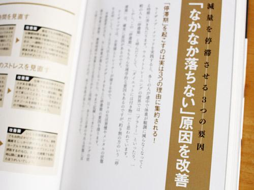 『自宅でできるライザップ 運動編』内容 「痩せる」メンタルマネジメント