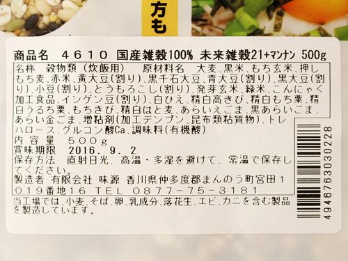 楽天 自然の館 未来雑穀21+マンナン 雑穀米の種類