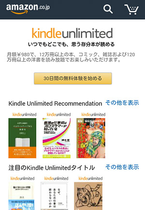 kindle unlimited 漫画 全巻