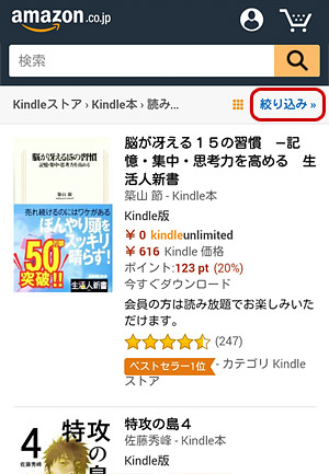 Kindle Unlimited 絞り込み