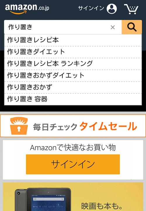 スマホ版 Amazon トップページから検索