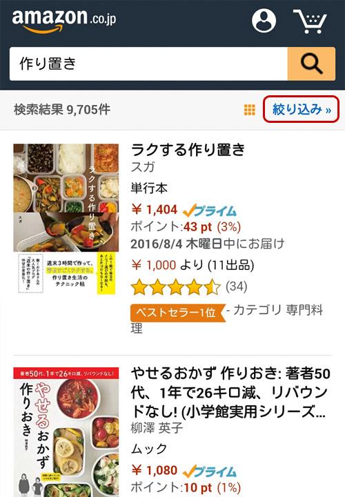 スマホ版 Amazon 検索結果からKindle Unlimited 読み放題を絞り込み