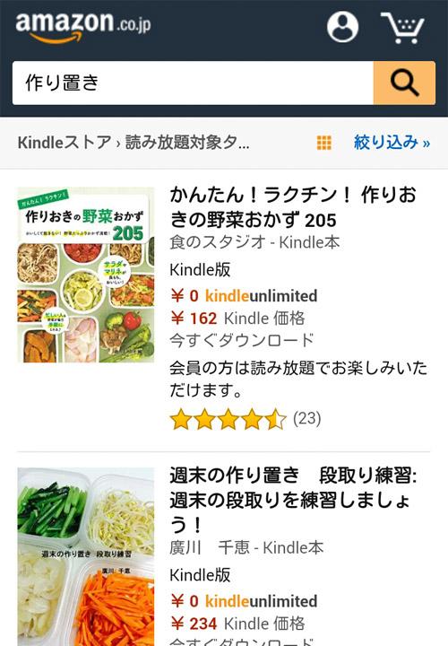 スマホ版 Kindle Unlimited 検索結果・読み放題対象の本一覧