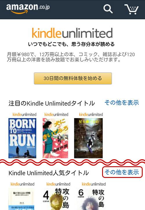 スマホ版 Kindle Unlimited トップページ 人気タイトル